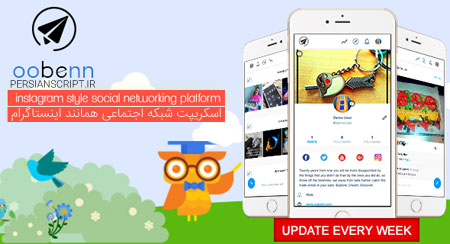 راه اندازی شبکه اجتماعی مانند اینستاگرام با اسکریپت oobenn