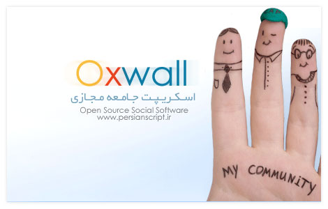 اسکریپت جامعه مجازی فارسی Oxwall نسخه 1.2.2