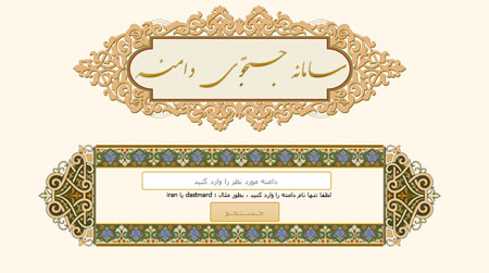 http://dl.persianscript.ir/img/persian-domain-whois-script.jpg