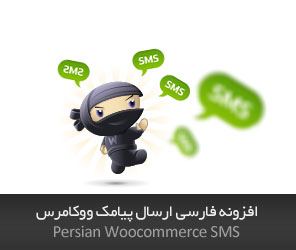 http://dl.persianscript.ir/img/persian-woocommerce-sms.jpg