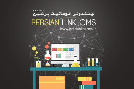 http://dl.persianscript.ir/img/persianlinkcms-ver2.jpg