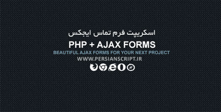 http://dl.persianscript.ir/img/php-ajax-forms.jpg