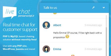 اسکریپت پشتیبانی و چت آنلاین PHP Live Chat