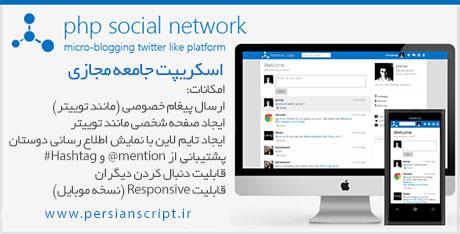 http://dl.persianscript.ir/img/php-social-network.jpg