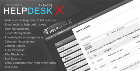 اسکریپت پشتیبانی (تیکت) PHPKODE Help Desk X