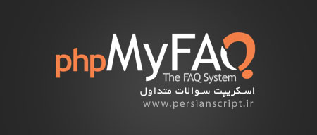 http://dl.persianscript.ir/img/phpmyfaq.jpg
