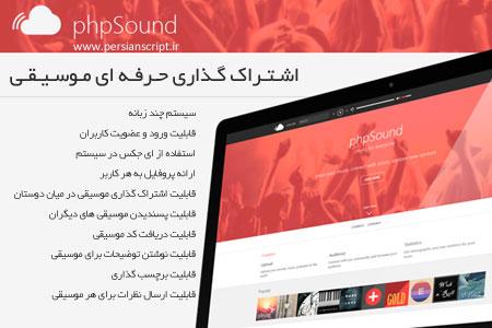 اسکریپت اشتراک گذاری موسیقی phpSound
