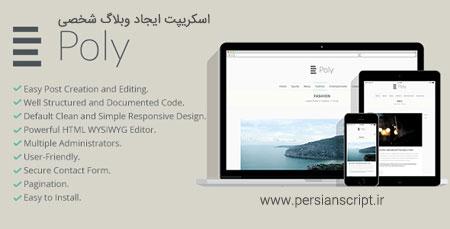 اسکریپت ایجاد وبلاگ شخصی Poly نسخه 1.6