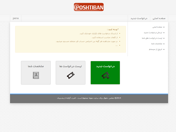 اسکریپت فارسی پشتیبانی مشتری و تیکت پشتیبان