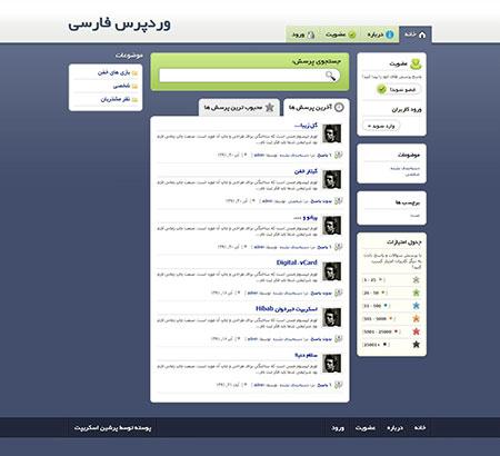 http://dl.persianscript.ir/img/q-a-wordpress-instant-theme.jpg