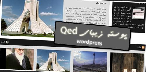 پوسته زیبای Qed برای وردپرس