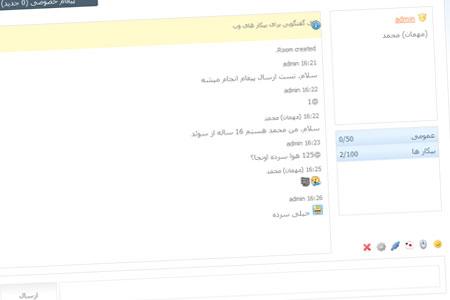 اسکریپت چت روم فارسی Ready Chat نسخه 1.3