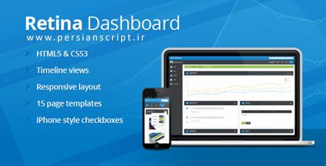 قالب زیبای مدیریت سایت Retina Dashboard به صورت HTML