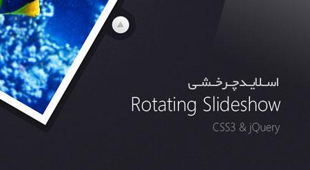 اسکریپت اسلاید شو چرخشی  Rotating Slideshow