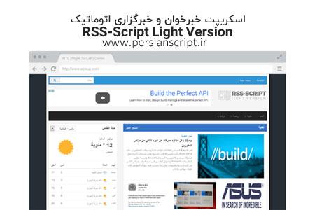 http://dl.persianscript.ir/img/rssscript-light-version.jpg