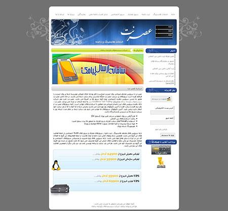http://dl.persianscript.ir/img/samacrm-hosting-script.jpg
