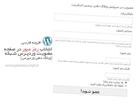 افزونه انتخاب رمز عبور در هنگام عضویت وردپرس چند کاربره (وبلاگ دهی)