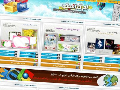 http://dl.persianscript.ir/img/shop-mgraphic.jpg