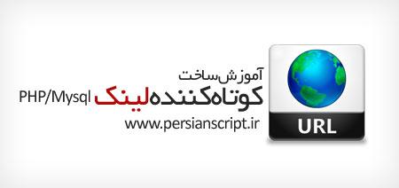 http://dl.persianscript.ir/img/short-url-php-sql.jpg