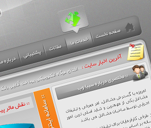 sibaweb قالب زیبای سیبا وب   Sibaweb به صورت HTML