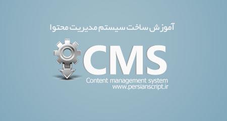 http://dl.persianscript.ir/img/simple-cms.jpg
