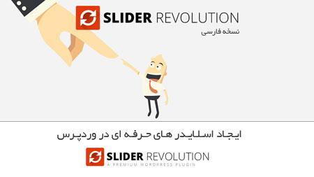 http://dl.persianscript.ir/img/slider-revolation.jpg