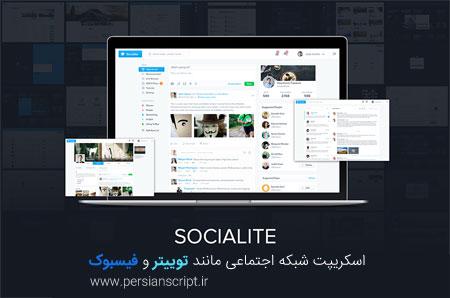 اسکریپت شبکه اجتماعی Socialite مشابه فیسبوک و توییتر