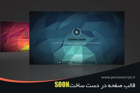 http://dl.persianscript.ir/img/soon-comingsoon-page.jpg