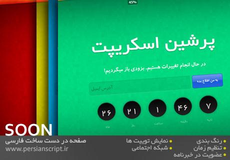 قالب صفحه در دست ساخت SOON فارسی