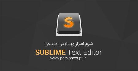 نرم افزار ویرایشگر متون Sublime Text v3 Build 3126