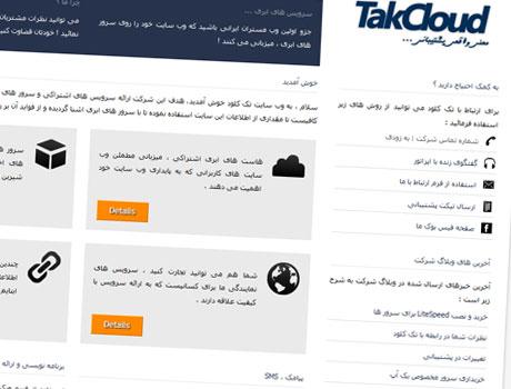 قالب سایت Takcloud برای سیستم WHMCS