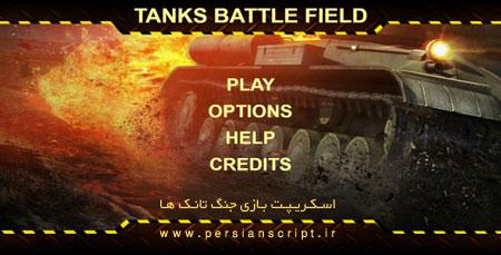 اسکریپت بازی آنلاین HTML و موبایل جنگ تانک ها Tanks Battle Field