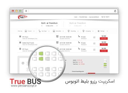 اسکریپت رزرو بلیط اتوبوس True BUS