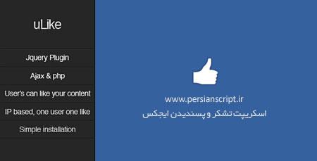 ایجاد دکمه تشکر و پسندیدن مطالب با اسکریپت uLike