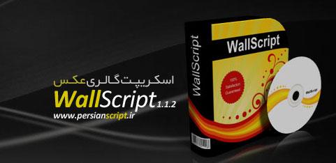 http://dl.persianscript.ir/img/wallscript1.1.2.jpg