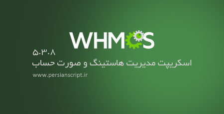 http://dl.persianscript.ir/img/whmcs-5.3.8.jpg
