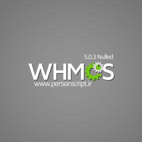 اسکریپت مدیریت هاستینگ WHMCS نسخه 5.0.3 فارسی