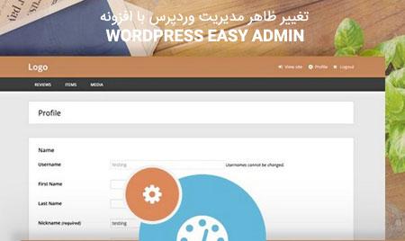 تغییر ظاهر مدیریت وردپرس با افزونه Easy Admin نسخه 2.6