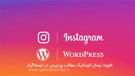 http://dl.persianscript.ir/img/wp-to-instagram-auto-post.jpg