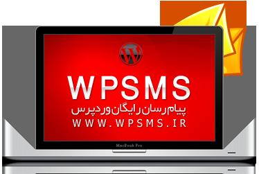 افزونه پیام رسان وردپرس نسخه 1.0.0