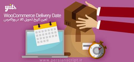 افزونه زمانبندی تاریخ تحویل کالای ووکامرس YITH WooCommerce Delivery Date نسخه 2.1.17