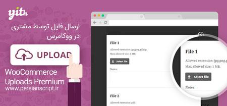 افزونه ارسال فایل مشتری ووکامرس YITH WooCommerce Uploads Premium نسخه 1.2.11