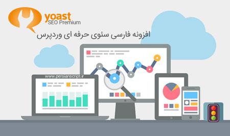 افزونه فارسی سئو وردپرس نسخه حرفه ای Yoast SEO Premium نسخه 12.1